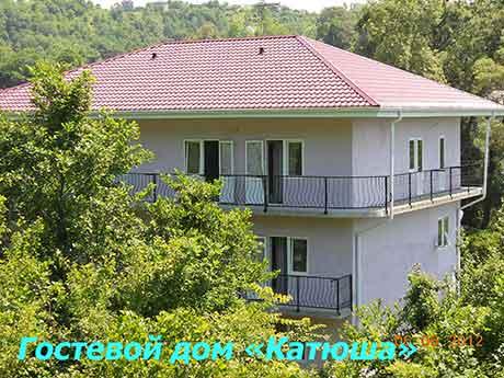 Гостевой дом КАТЮША