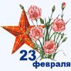 Праздник 23 февраля день защитника Отечества