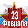 23 февраля День защитника Отечества, стихи к 23 февраля, поздравления с 23 февраля