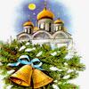 Рождество и рождественские традиции