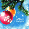 С новым годом Людмила
