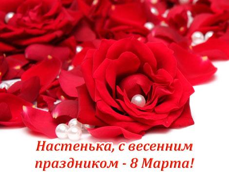 Поздравления c 8 марта