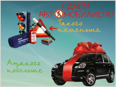 http://www.nicelady.ru/images/stories/otkrutki/avto1.jpg