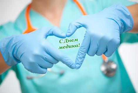 Поздравления с днем Медицинского работника