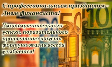 Поздравления С днем Финансиста