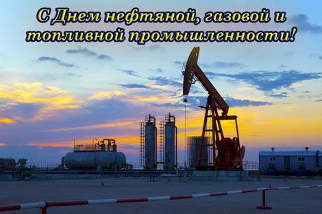 pozdravleniya-s-dnem-neftyanika-kollegam-otkritki foto 18