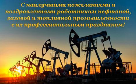 Официальные поздравления день нефтяника 196