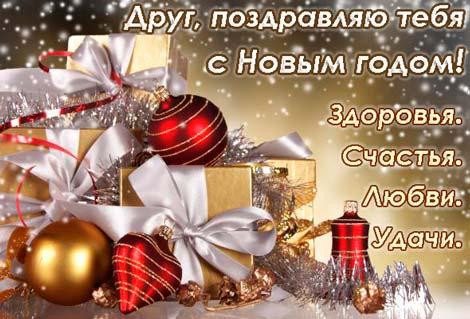 Другу поздравление новым годом