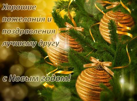 Поздравления другу с Новым годом