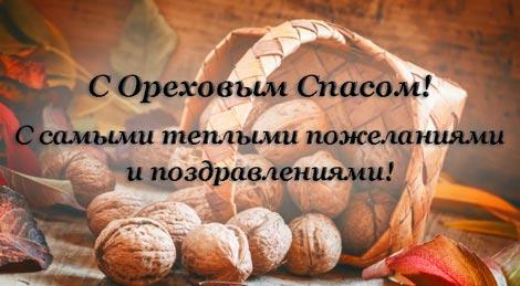 Поздравления с Ореховым спасом