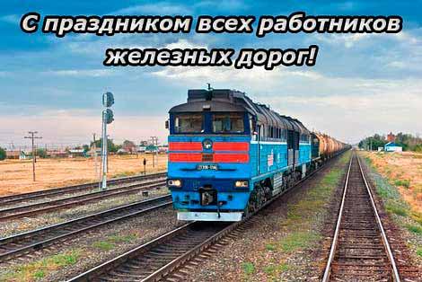 Железнодорожнику открытки новый год