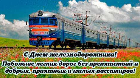 Поздравление с днем железнодорожника для открыток 1
