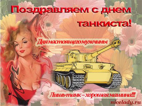 Прикольные открытки на день танкиста