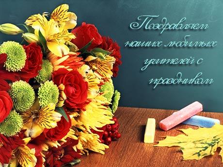 открытки фото с днем учителя
