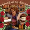 День библиотекаря в России Всероссийский день библиотек 27 мая история библиотеки, праздника, профессия библиотекарь