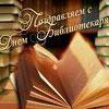 День библиотекаря сценарий, празднование дня библиотекаря, конкурсы