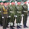 День пограничника 2011 праздник 28 мая в России, дата, история, подвиги пограничников, фото