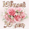 Юбилей 50 лет у мамы